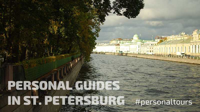 Personal guides in St. Petersburg