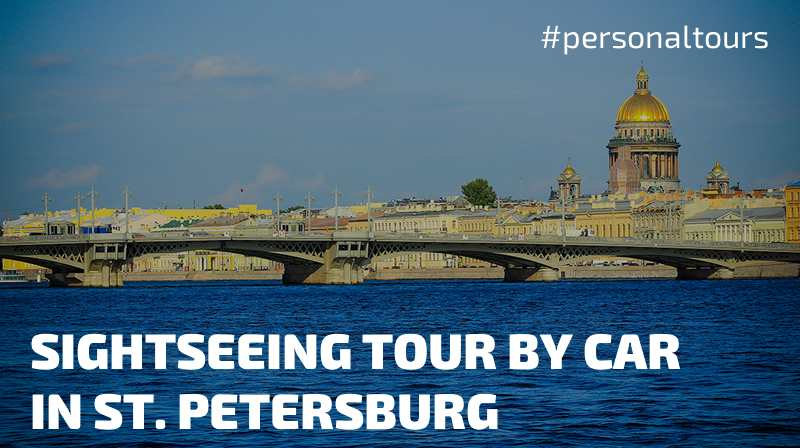 Sightseeing tour by car in St. Petersburg